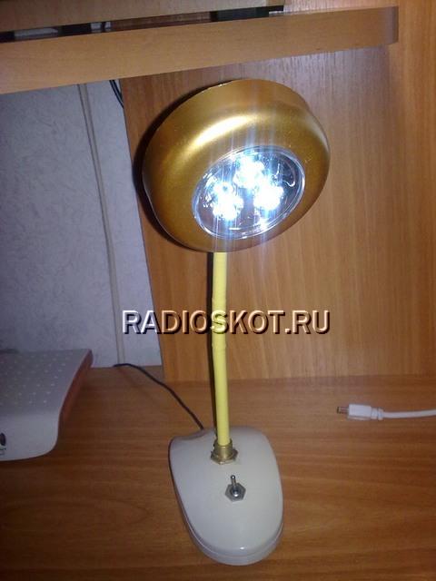 Изготовление светодиодного