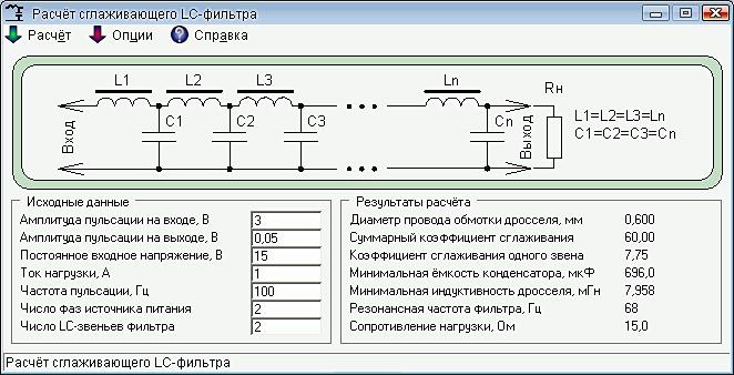 Скачать программу для расчёта LC фильтра