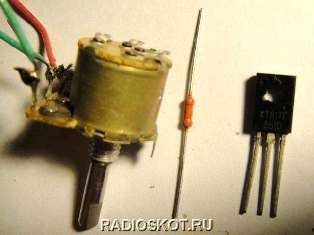 детали регулятора на транзисторе