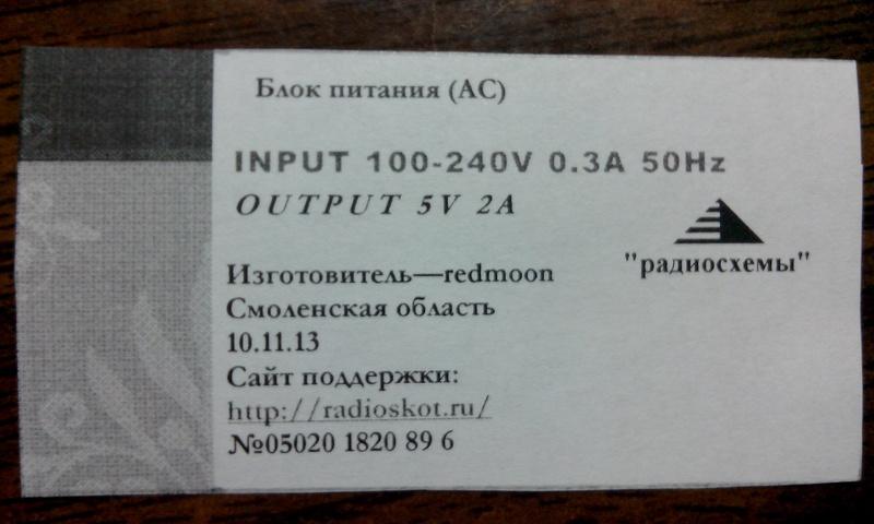 На БП изготовлена наклейка фирменная