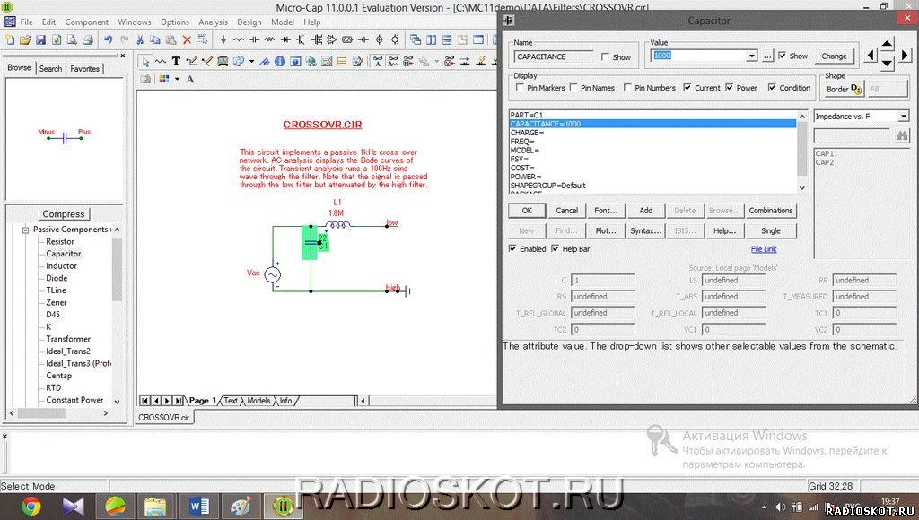 MICROCAP - Зададим параметр ёмкости конденсатора