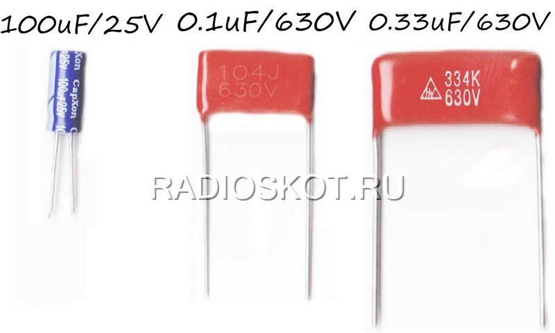 высоковольтные металлопленочные конденсаторы