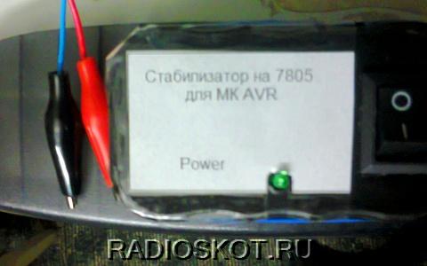 БЛОК ПИТАНИЯ ДЛЯ контроллеров AVR в корпусе