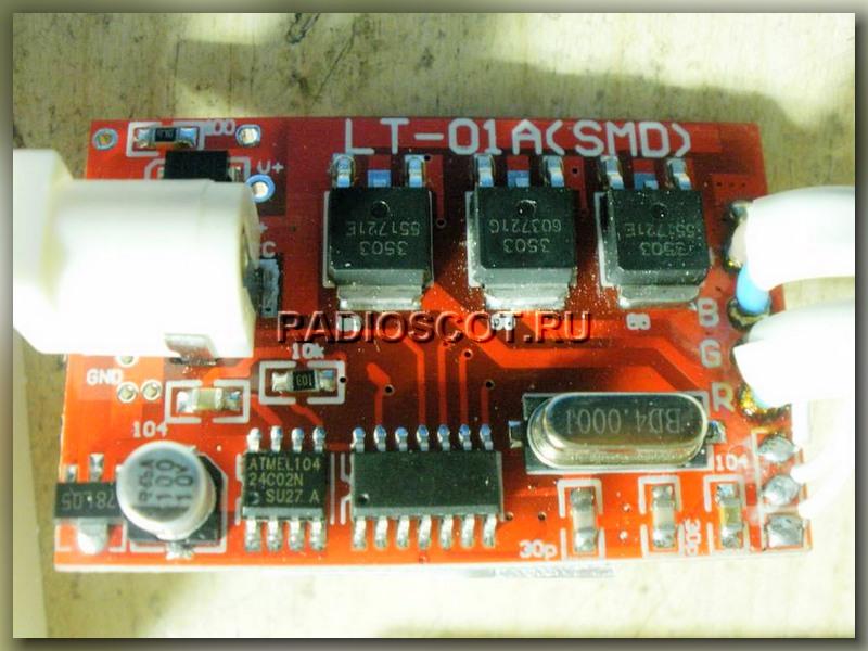 китайский RGB контроллер