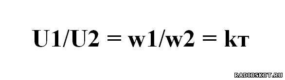 Коэффициент трансформации - формула
