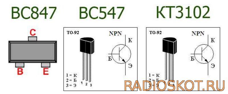 расположение базы, коллектора и эмиттера bc547