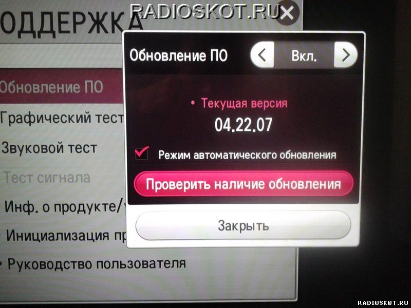 Автоматическое обновление ПО телевизора