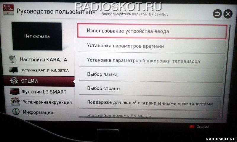 руководств пользователя, которые встроены в меню смарт телевизоров
