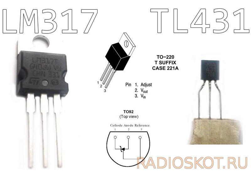 микросхемы-стабилизаторы 317 и 431