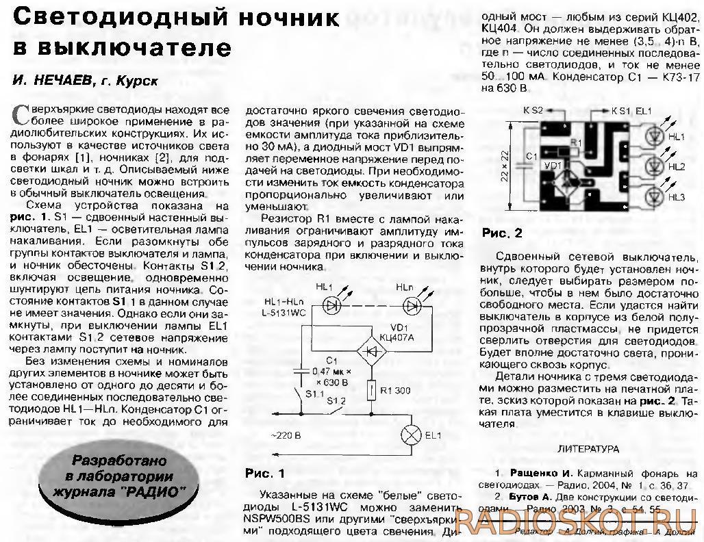 схема светодиодного ночника в выключателе из журнала Радио
