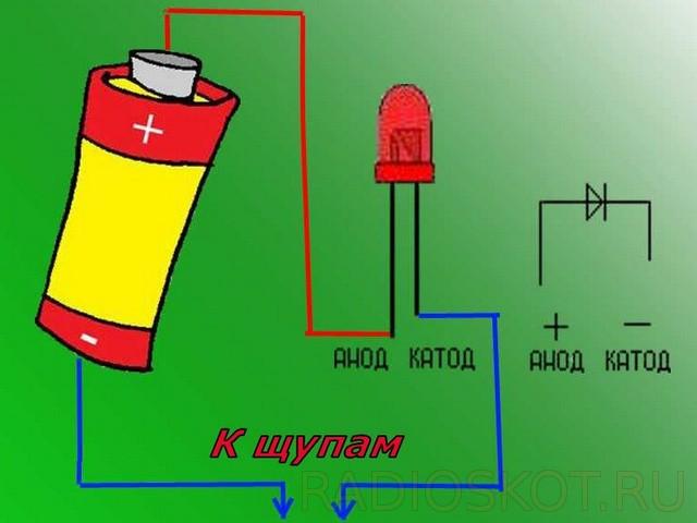 Пробник аркашка на светодиоде схема подключения