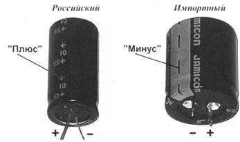 полярность конденсатора