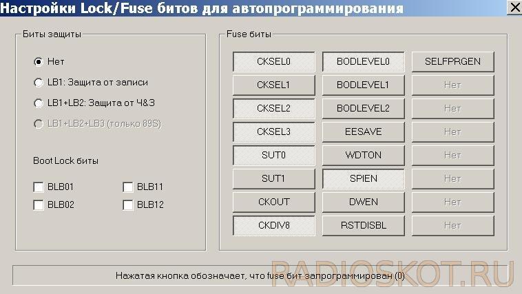 Фузы драйвера на ATtiny85V