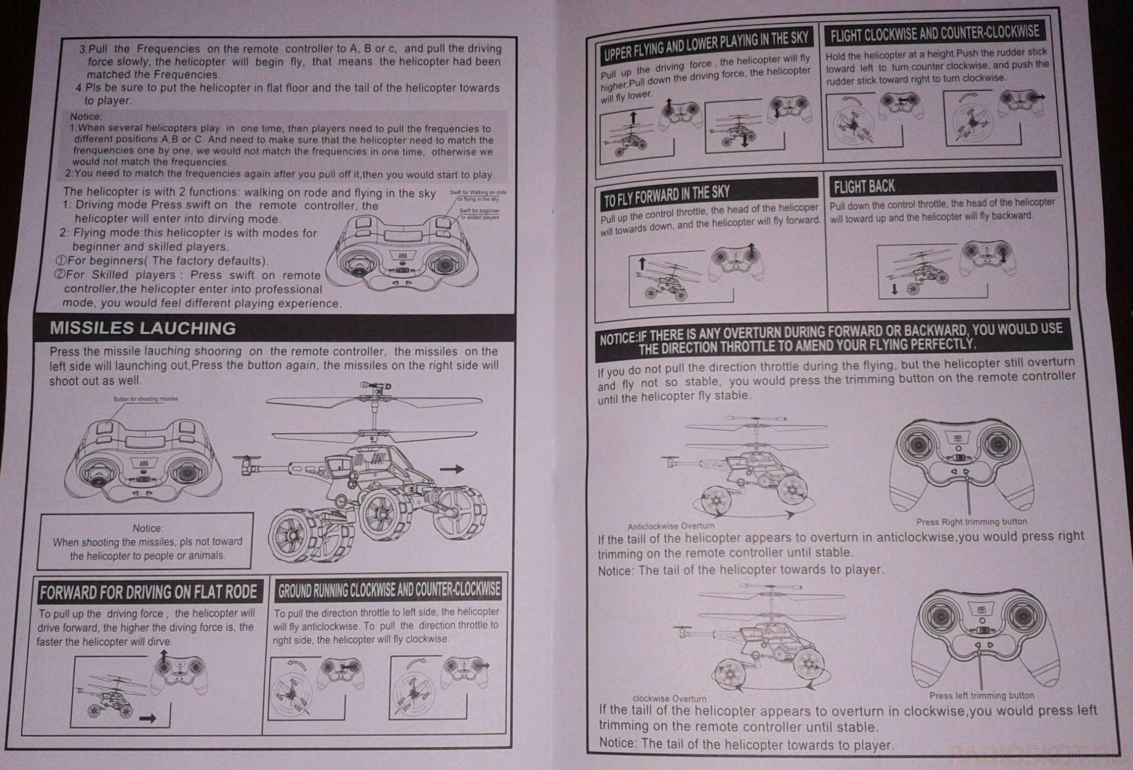 вертолет на радиоуправление инструкция