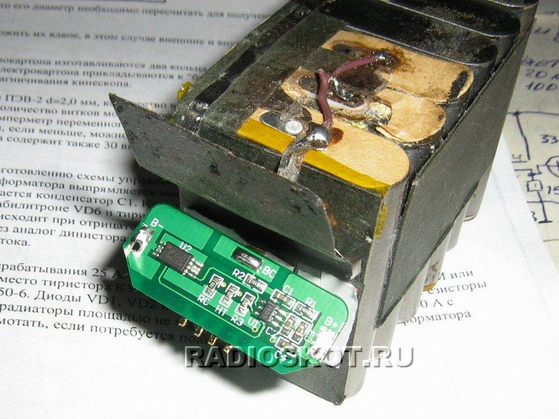 Контроллер аккумулятора