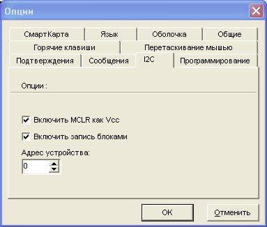 прошивка pic-контроллера 2