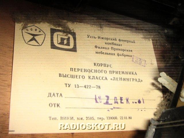 корпус радиоприёмника