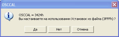 прошивка pic-контроллера 5