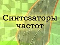 СИНТЕЗАТОР ЧАСТОТЫ