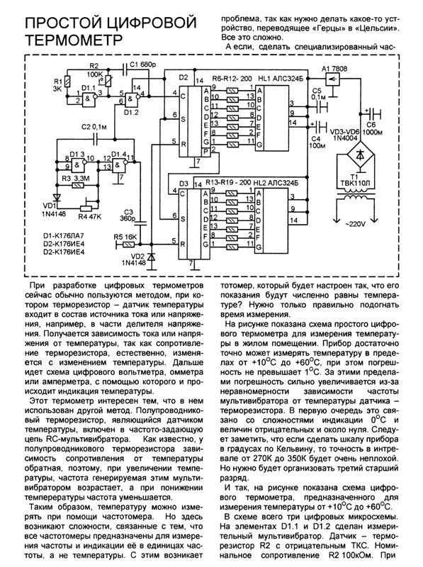Цифровой термометр схема и