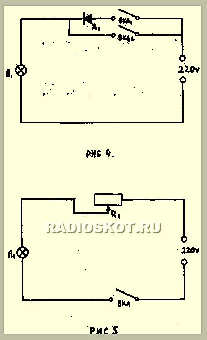 Использование балластного резистора (рис.5). Эта простейшая схема использования балластного сопротивления...