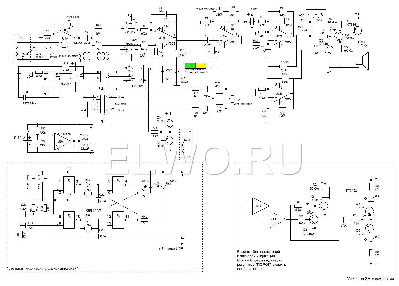 Принципиальная. схема металлоискателя.