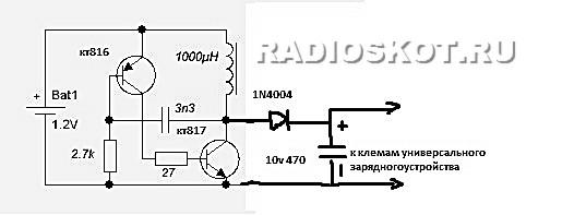 Схема для питания от одной батарейки