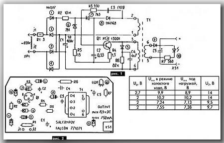 схема зарядного устройства с транзистором 13001.