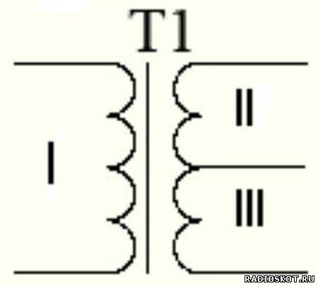 Трансформатор с двумя вторичными обмотками