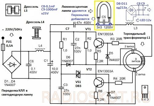 Схема переделки КЛЛ на LED