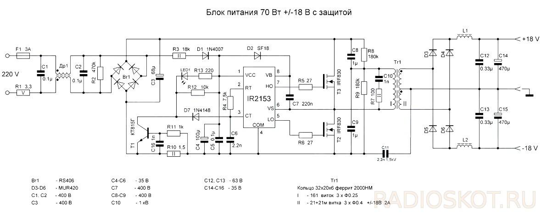 Схема ИБП для УМЗЧ