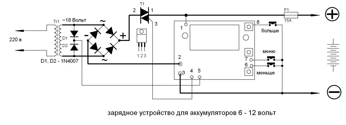 Схема зарядного 3 вольта