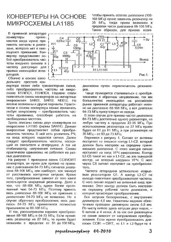 Конвертер на К174ПС1 на