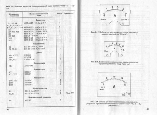 Схема зарядного устройства кедр