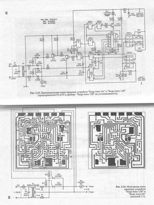 Зарядное устройство кедр авто 10а схема неисправности был