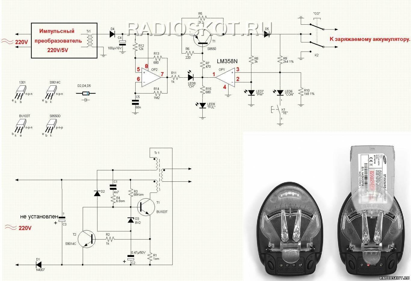 Схемы зарядного устройства для нокиа